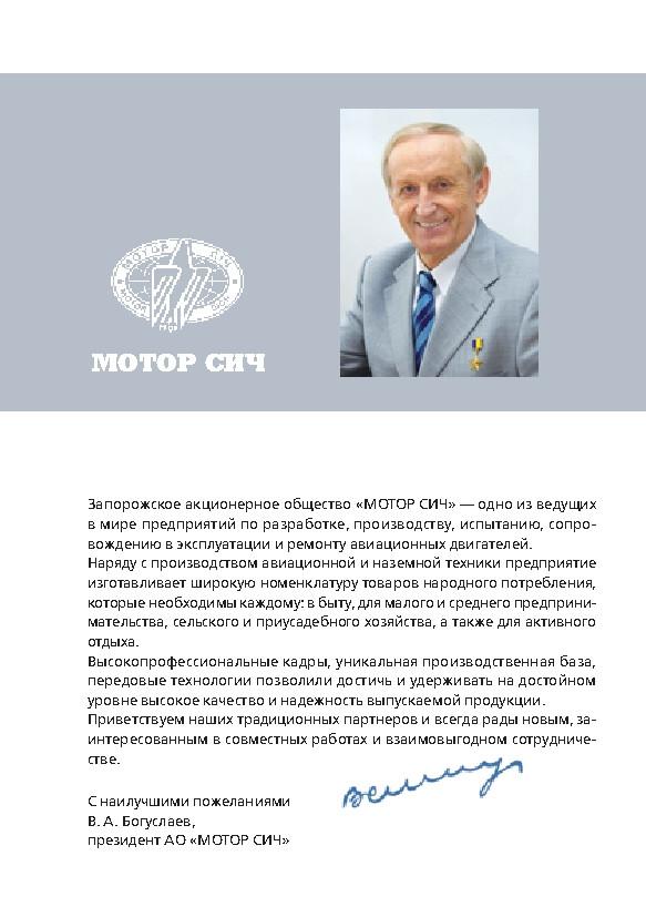 http://map-union.ru/wp-content/uploads/2017/06/MS_TNP_2015_ru-004.jpg