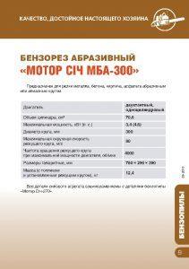 http://map-union.ru/wp-content/uploads/2017/06/MS_TNP_2015_ru-012-211x300.jpg