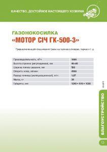 http://map-union.ru/wp-content/uploads/2017/06/MS_TNP_2015_ru-016-211x300.jpg