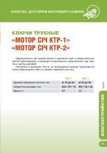 http://map-union.ru/wp-content/uploads/2017/06/MS_TNP_2015_ru-018-211x300.jpg