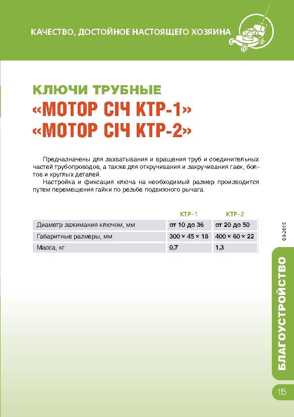 http://map-union.ru/wp-content/uploads/2017/06/MS_TNP_2015_ru-018.jpg