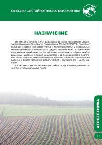 http://map-union.ru/wp-content/uploads/2017/06/MS_TNP_2015_ru-020-211x300.jpg