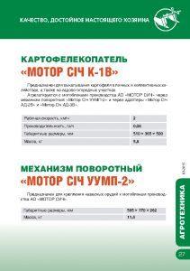 http://map-union.ru/wp-content/uploads/2017/06/MS_TNP_2015_ru-030-211x300.jpg