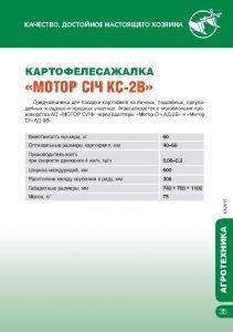 http://map-union.ru/wp-content/uploads/2017/06/MS_TNP_2015_ru-038-211x300.jpg