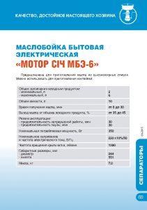 http://map-union.ru/wp-content/uploads/2017/06/MS_TNP_2015_ru-072-211x300.jpg