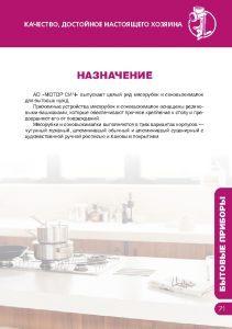 http://map-union.ru/wp-content/uploads/2017/06/MS_TNP_2015_ru-074-211x300.jpg