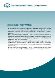 http://map-union.ru/wp-content/uploads/2017/06/MS_TNP_2015_ru-115-211x300.jpg