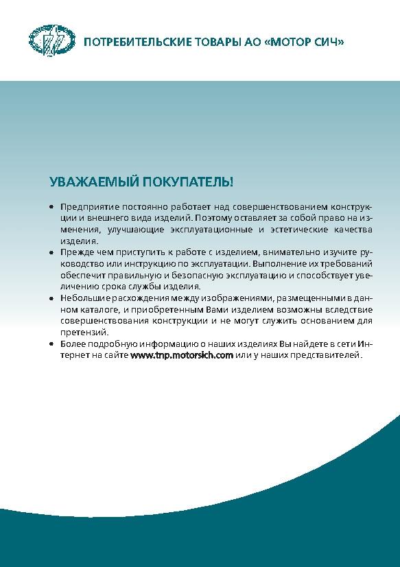 http://map-union.ru/wp-content/uploads/2017/06/MS_TNP_2015_ru-115.jpg