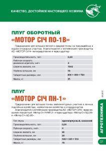 https://map-union.ru/wp-content/uploads/2017/06/MS_TNP_2015_ru-040-211x300.jpg