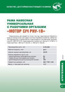 https://map-union.ru/wp-content/uploads/2017/06/MS_TNP_2015_ru-044-211x300.jpg