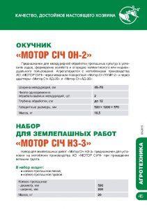https://map-union.ru/wp-content/uploads/2017/06/MS_TNP_2015_ru-048-211x300.jpg
