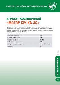 https://map-union.ru/wp-content/uploads/2017/06/MS_TNP_2015_ru-052-211x300.jpg